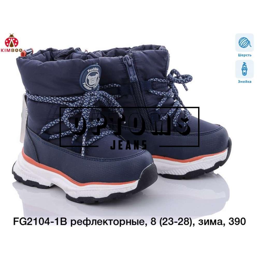 Детская обувь fg2104-1b (23-28) фото