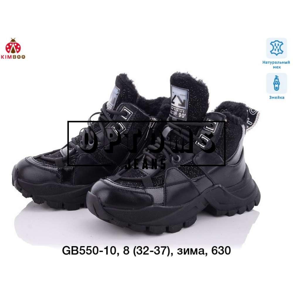 Детская обувь gb550-10 (32-37) фото