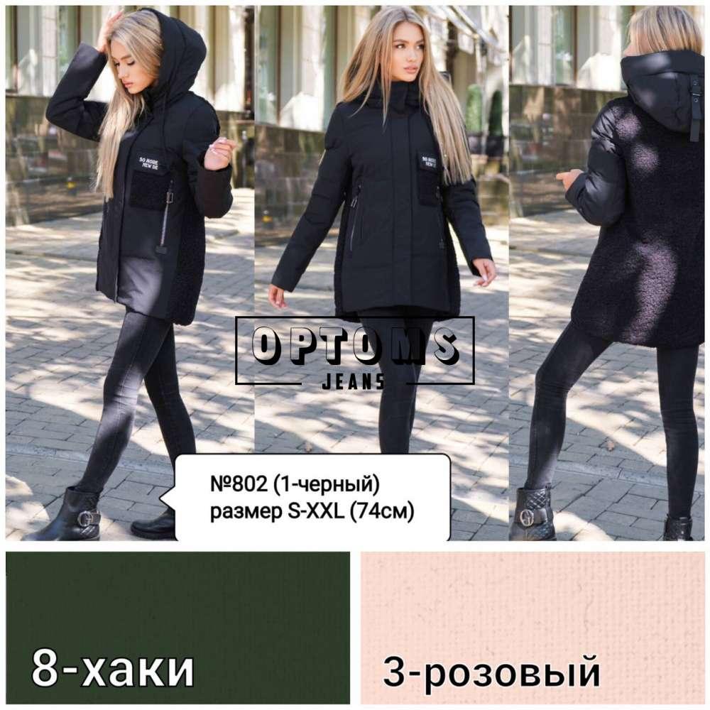 Куртка женская холлофайбер 802-1 размер S-2XL 74 см фото